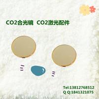 Co2 mirror laser mirror light mirror laser diameter 25.4