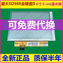 paper keyboard promotion