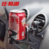 Car outlet cqua mount vehienlar cola mount small bottle glass mount