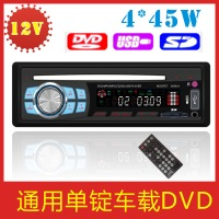 General 12v single spindle car dvd car dvd car cd machine trainborn mp3 3090