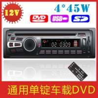 General 12v single spindle car dvd car dvd car cd machine trainborn mp3 general