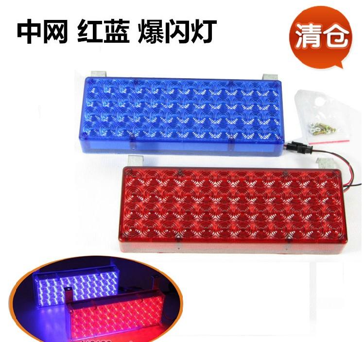 Free shipping Car flash lamp flash lamp red blue led lighting 96 warning light 12v 24v(China (Mainland))