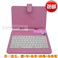 Free shipping Super j11 a703 j16 tsinghua tongfang 7 tablet keyboard holsteins mount protective case