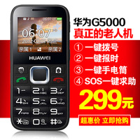 For huawei    for HUAWEI   g5000 old man mobile phone big button ultra long standby