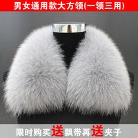 Sub fur collar fox fur scarf muffler scarf male big square collar fur raccoon fur collar false collar
