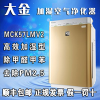 Daikin air purifier household formaldehyde pm2.5 mck57lmv2-n