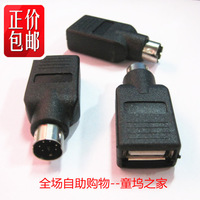Ps usb adapter p u adapter keyboard adapter mouse adapter