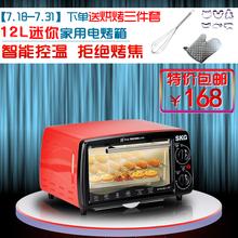 mini cake oven promotion