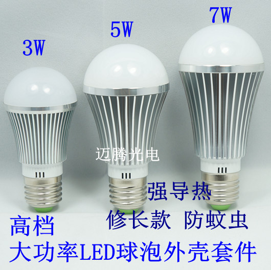 Slim 3w5w7w high power led bulb lamp shell kit led parts(China (Mainland))