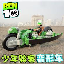 18cmx8cm Frete grátis Ben 10 Moto ben dez brinquedos ben 10 meninos Motos ben 10 alien(China (Mainland))