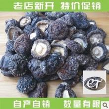 Free Shipping food Dried Fruit mushroom 250 g per bag