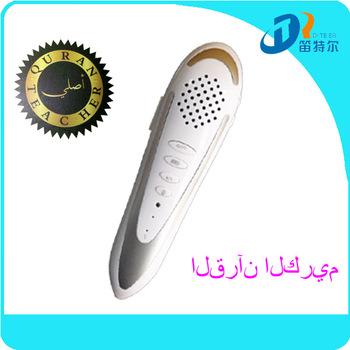 Audio quran leyó la pluma con árabe de voz