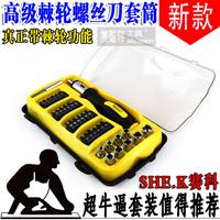 Free shipping!Secco tools ratchet screwdriver sleeve combination screwdriver set screwdriver ratchet screwdriver sleeve