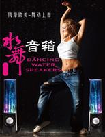 Water speaker music fountain fashion audio sprinkler water-column speaker