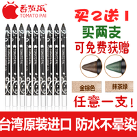 Tomato eyeliner pen waterproof 1.6g waterproof variegating lasting quick-drying