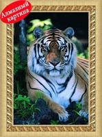 Free shipping Wholesale retail DIY diamond painting diamond cross stitch kit Inlaid decorative painting Tiger DM1212015