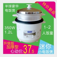 Free shipping Hemisphere cooker 1.2l2l3 mini rice cooker small rice cooker pot belt steamer