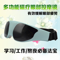 Multifunctional massage glasses eye massage device black eye myopia