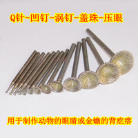 Free shipping!Q needles, suction tube , recessed pin , jade diamond grinding tool grinding jade carving tools