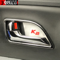 Free shipping Kia k2 interior doors bowl zip bowl protector k2 refires door wrist decoration stickers