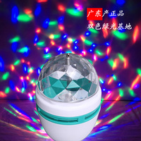 2PCS Colorful LED rotating ball steep light wall RGB colorful energy-saving bulb crystal ball stage light+ Free shipping