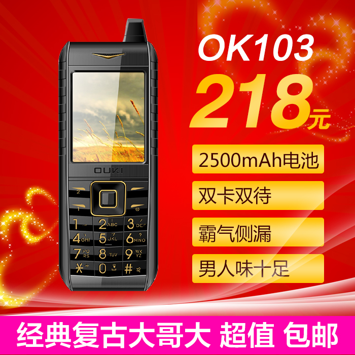 Ok ouki 103 vintage cellular phone personalized Men big(China (Mainland))