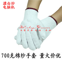700 cotton gloves cotton gloves bleach cotton yarn wear-resistant safety gloves