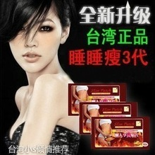 The Third Generation New Slim Patch Weight Loss Burning Fat Navel Stick Extra Strong 1bag=10pieces Hot Sale