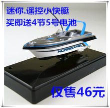 Free shipping Mini remote control the boat fish tank yacht charge remote control toy model child toy