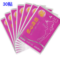 Powerful diet slimming stickers stovepipe thin waist fat burning cream chinese medicine weight loss product 30