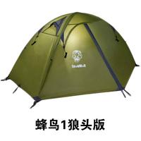 Swordbill snowwolf single tent ultra-light aluminum tent 1 - 2
