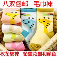 Small kid's  100% cotton socks baby  towel socks