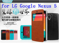 MOFI Window series leather case for LG Google Nexus 5 colorful high quality side-turn case + retailed package+Free shipping