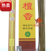incense sanders Incense 27.5cm200 santalwood  santal santati album