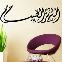 Free Shipping High quality Carved(not print) wall decor decals home stickers art PVC vinyl Islam islamic Y-198