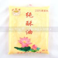 sanders santal Pure plant oil eco-friendly butter pure  santati album