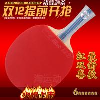 table-tennis bat  six  star table tennis bat Ping pong bat 6006 horizontal grip or 6002 straight grip