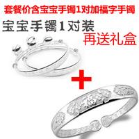 0 - 10 child baby silver bracelet fu word bracelet gift box  Free Ship