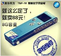 Tsinghua tongfang recording pen mini hd voice-activated mp3 xiangzao 8g12 middot . 12