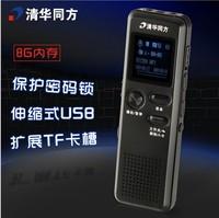 Tsinghua tongfang d83 hd voice-activated recording pen ultra long multifunctional xiangzao 8g
