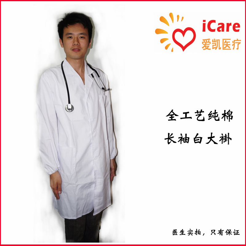 2pcs White coat pure cotton fabric long-sleeve fresh breathable general measurement full lab coat(China (Mainland))
