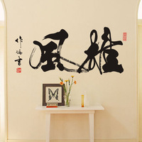 Free Shipping Wholesale and Retail Chinese style Large Wall Stickers Wall Decals Wall Covering Wall Paper Home Decor