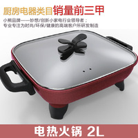 Free shipping Bear bear dhg-c1091 cooker multifunctional electric heating pot electric wok electric rice cooker buzhanguo 2l