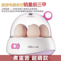 Free shipping Bear bear zdq-2136 egg boiler infant egg automatic