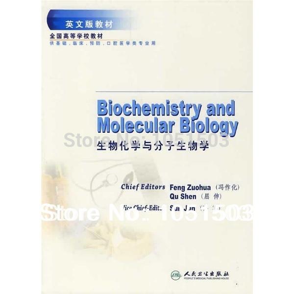 ชีวเคมีเคมีและชีววิทยา