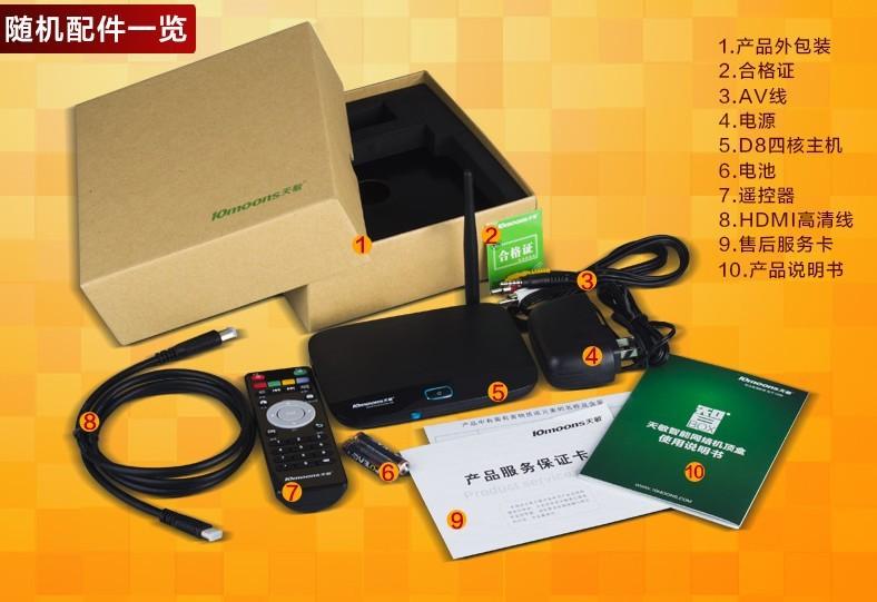 hdmi wireless quad core tv box media player Wireless network TV set-top box eight nuclear GPU box tv(China (Mainland))