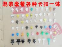 Car plastic cord lock clip britfilms mixed bundle full set cord lock  Free shipping 1415 pieces/lot