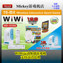 After the game machine wiwi16 radiovision fitness sports game machine tennis ball table tennis ball  tv game console(China (Mainland))