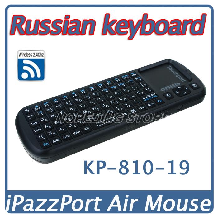 русский клавиатура воздуха