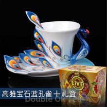 New Arrival 6 Colors Elegant 200ml Porcelain Color Enamel Mugs Peacock Coffee Cup Tea Set Ceramic